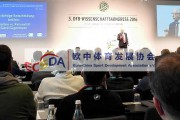 3rd DFB Congress of Football Science